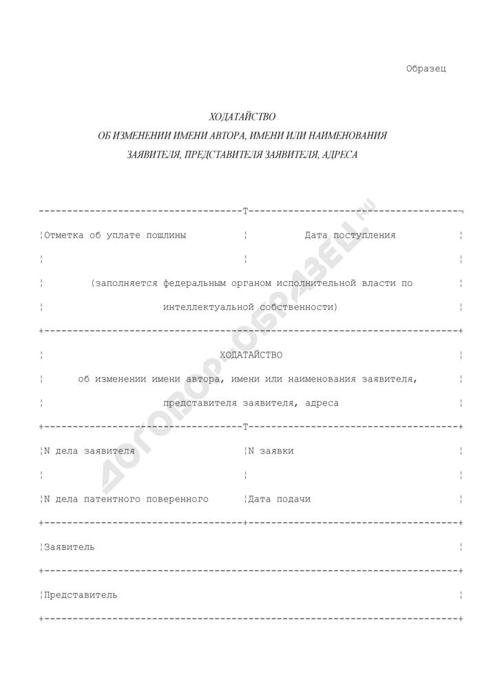 Ходатайство об изменении имени автора, имени или наименования заявителя, представителя заявителя, адреса (образец). Страница 1