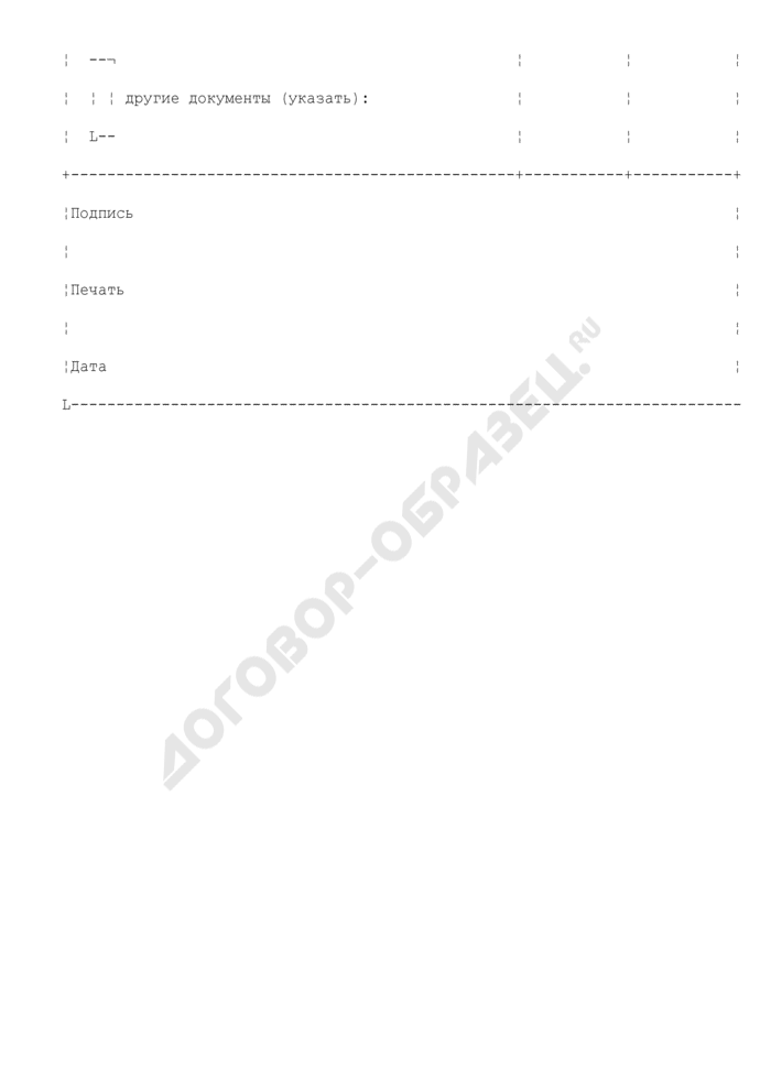 Ходатайство об изменении имени автора, имени или наименования заявителя, представителя заявителя, адреса (образец). Страница 3