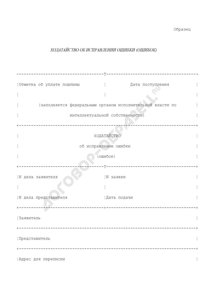 Ходатайство об исправлении ошибки (ошибок) (образец). Страница 1