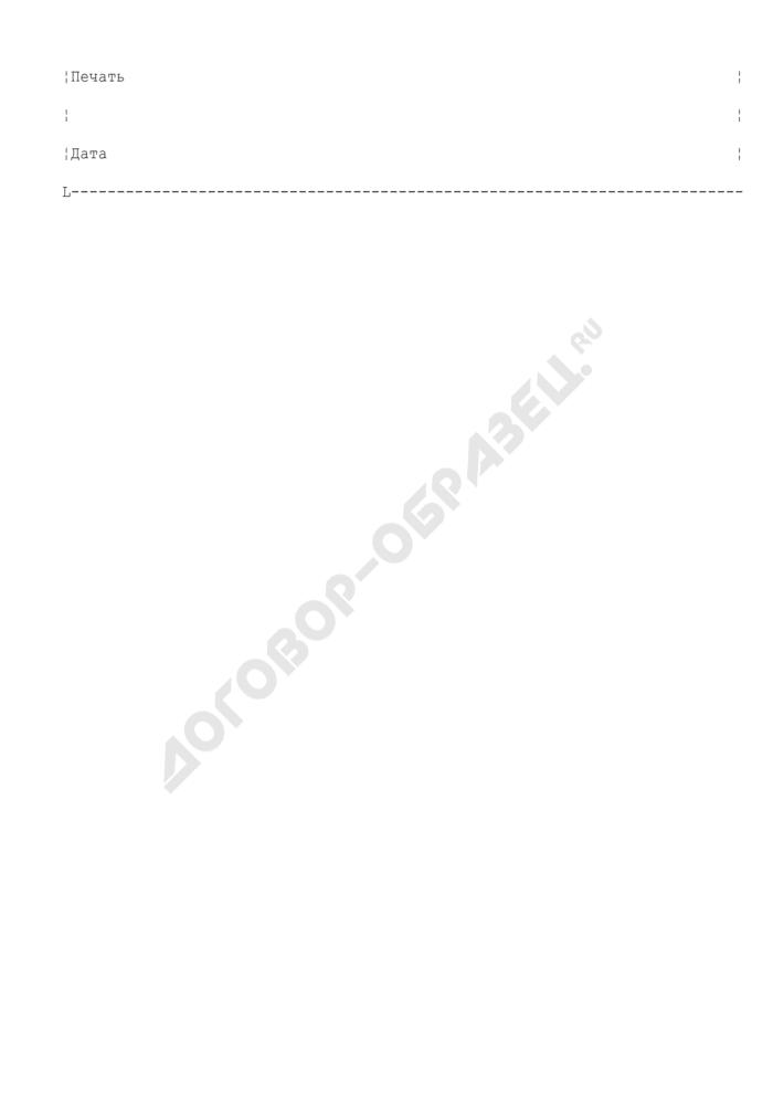 Ходатайство об исправлении ошибки (ошибок) (образец). Страница 3