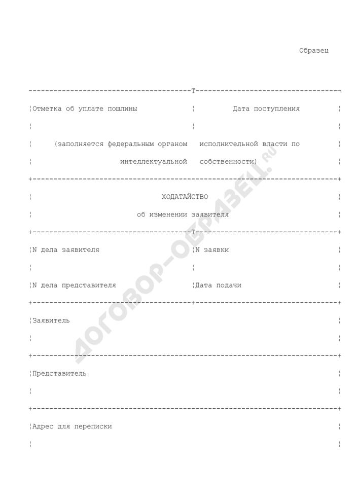 Ходатайство об изменении заявителя (образец). Страница 1
