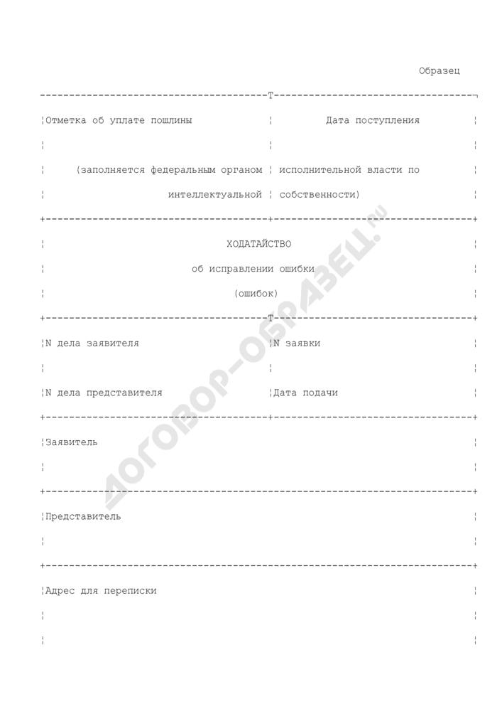 Ходатайство об исправлении ошибки (ошибок) в заявке на выдачу патента (изобретения) (образец). Страница 1