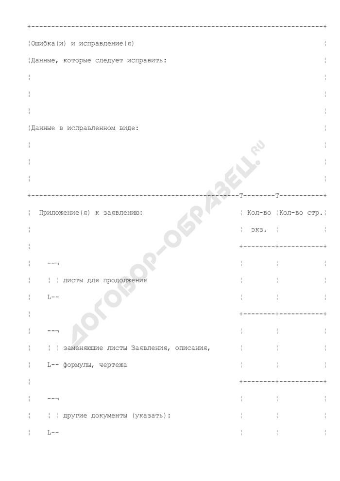 Ходатайство об исправлении ошибки (ошибок) в заявке на выдачу патента (изобретения) (образец). Страница 2
