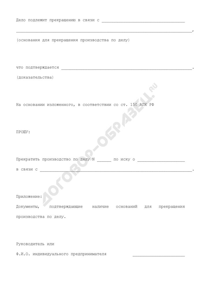 Ходатайство ответчика в арбитражный суд о прекращении производства по делу. Страница 2