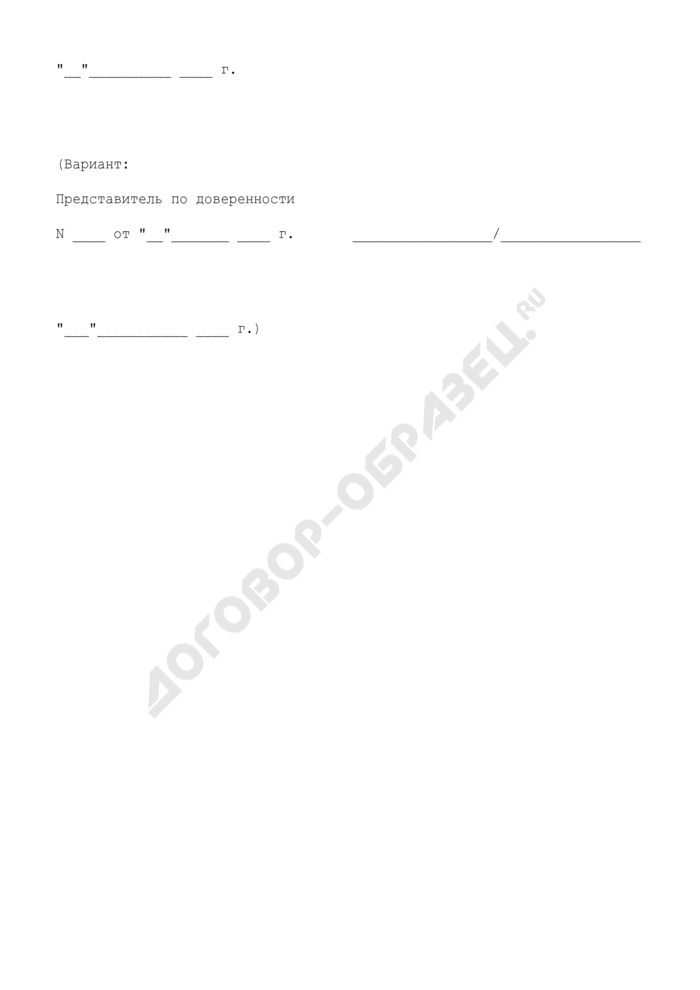 Ходатайство ответчика в арбитражный суд о прекращении производства по делу. Страница 3