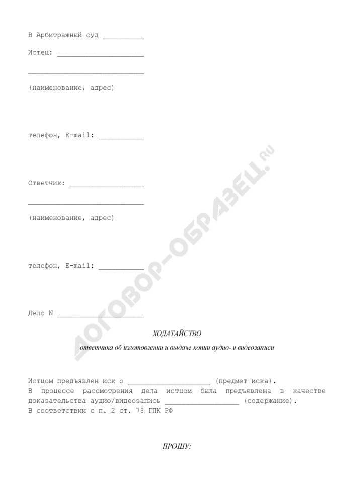 Ходатайство ответчика в арбитражный суд об изготовлении и выдаче копии аудио- и видеозаписи. Страница 1