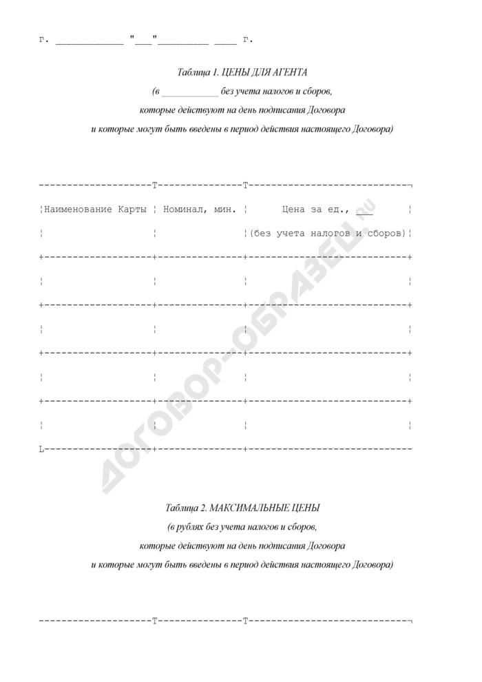 Цены для агента (приложение к агентскому договору на распространение карт предоплаты услуг связи (интернет, телефонные и т.п.)). Страница 1