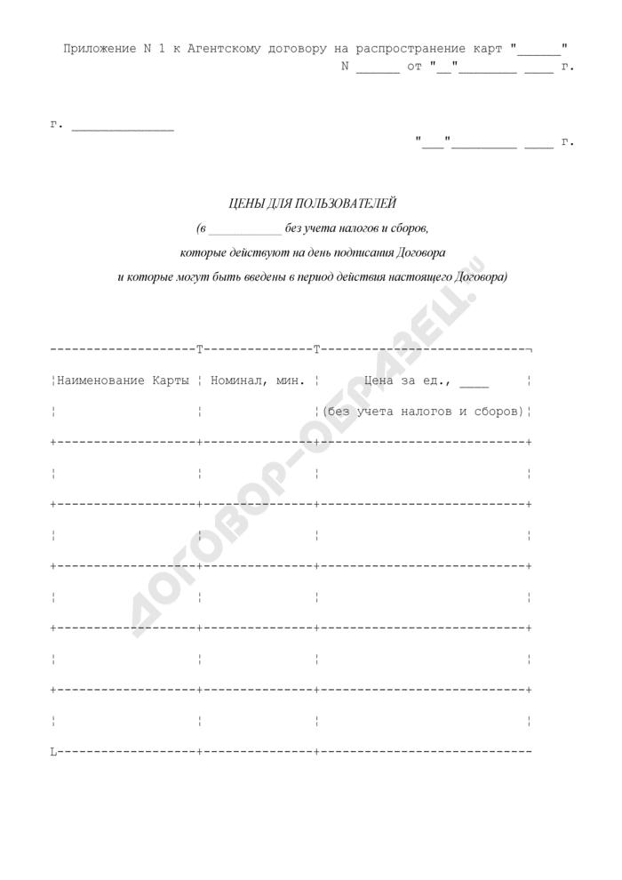 Цены для пользователей (приложение к агентскому договору на распространение карт предоплаты услуг связи (Интернет, телефонные и т.п.)). Страница 1