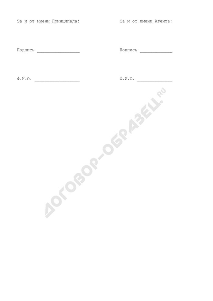 Цены для пользователей (приложение к агентскому договору на распространение карт предоплаты услуг связи (Интернет, телефонные и т.п.)). Страница 2