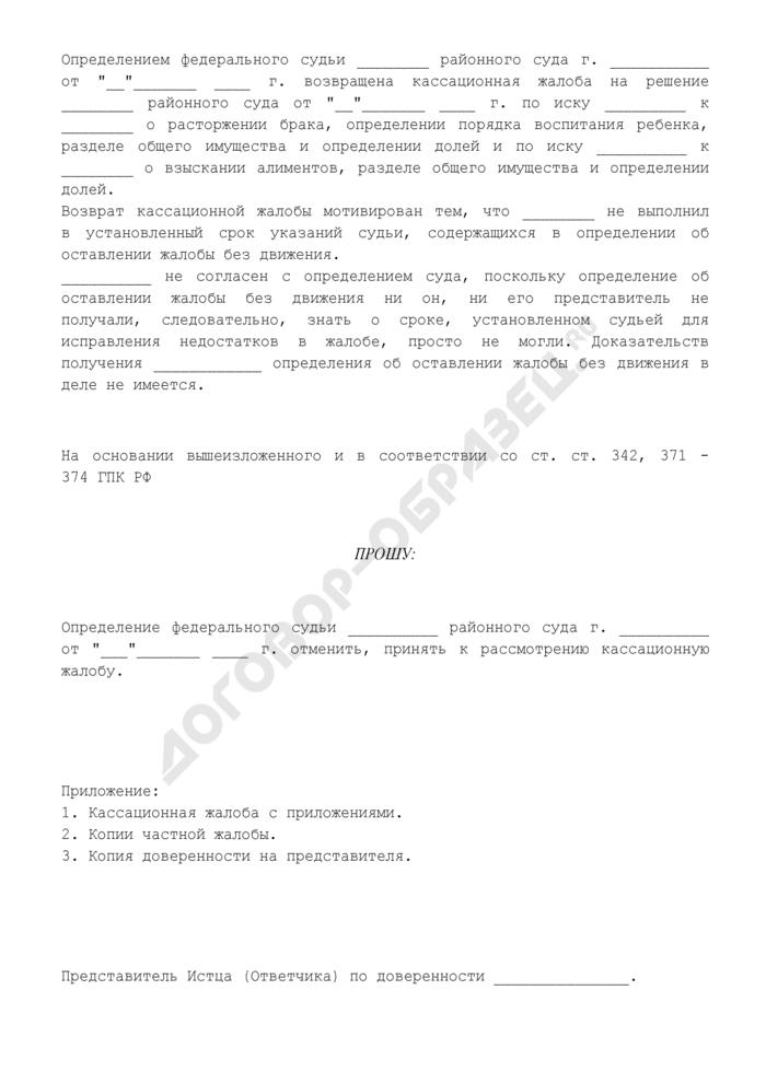 Частная жалоба на определение районного суда о возвращении кассационной жалобы на решение районного суда. Страница 2