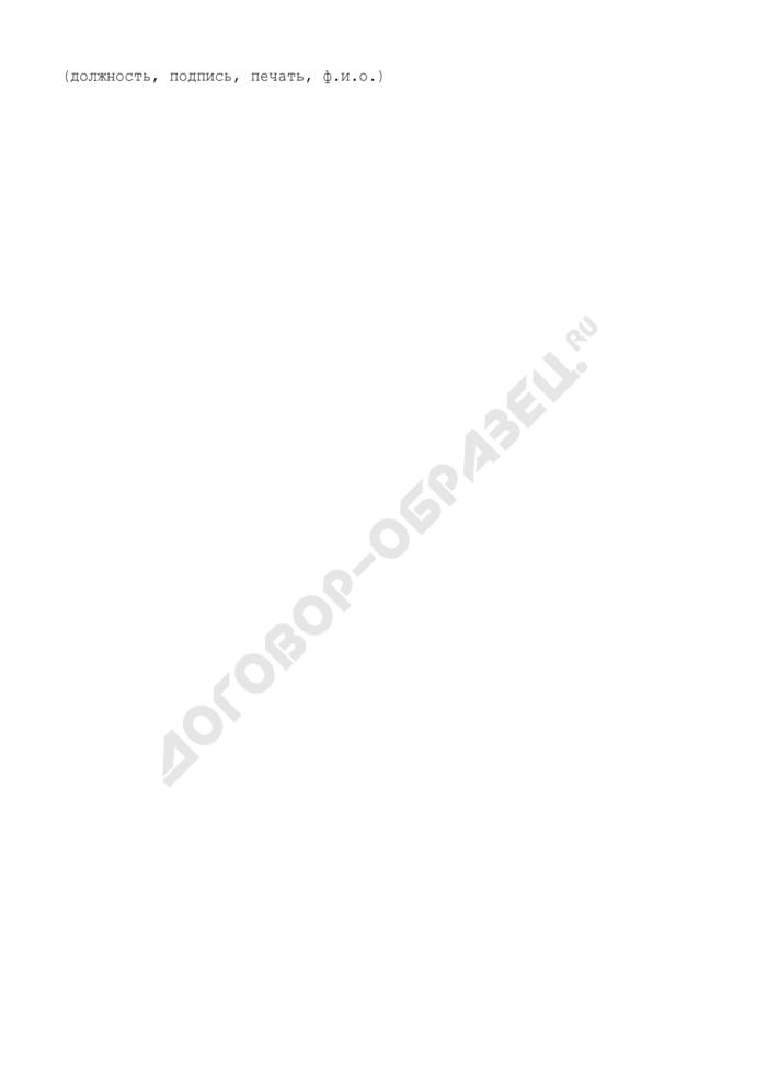 Чертеж участка лесного фонда (приложение к акту натурного технического обследования участка лесного фонда). Страница 3