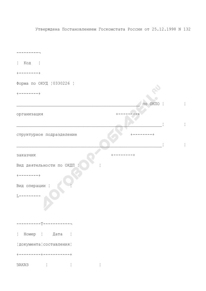Заказ (документация по учету торговых операций). Унифицированная форма N ТОРГ-26. Страница 1