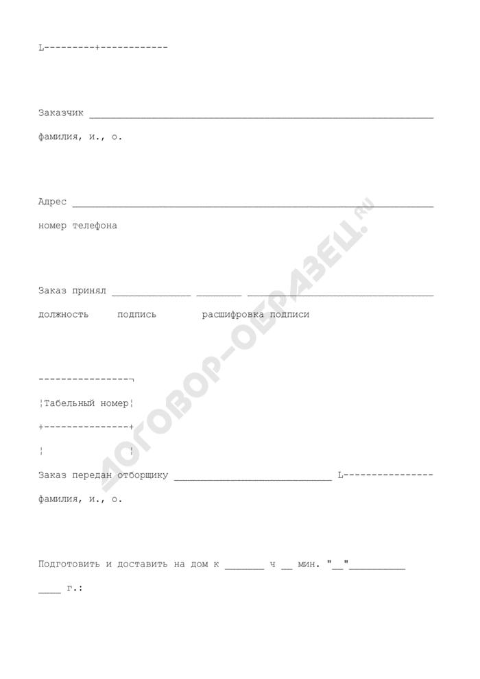 Заказ (документация по учету торговых операций). Унифицированная форма N ТОРГ-26. Страница 2