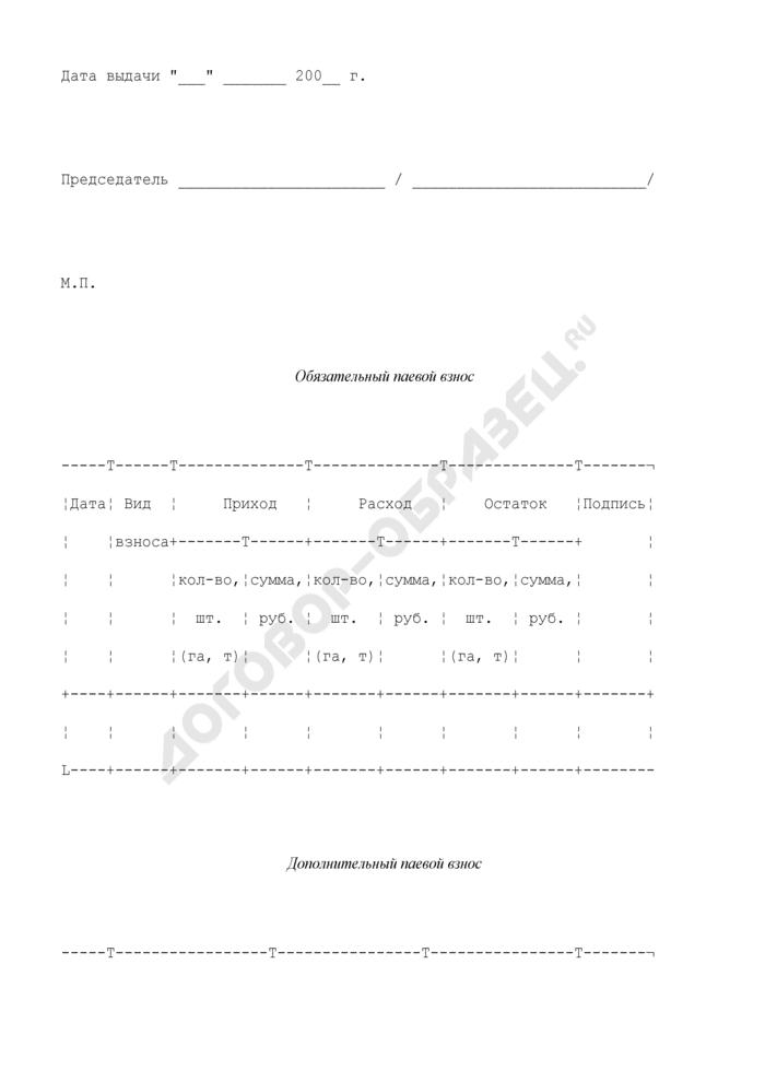 Членская книжка сельскохозяйственного потребительского кооператива. Страница 2