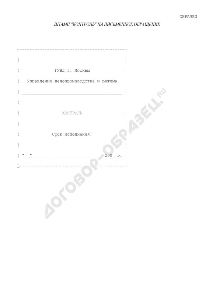 """Штамп """"контроль"""" на письменное обращение граждан при обнаружении подозрительного почтового отправления. Страница 1"""