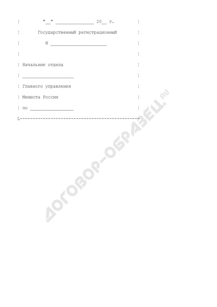 Штамп на титульном листе устава, муниципального правового акта о внесении изменений в устав. Страница 2