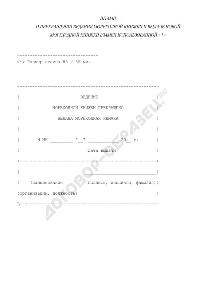 Штамп о прекращении ведения мореходной книжки и выдаче новой мореходной книжки взамен использованной (образец). Страница 1