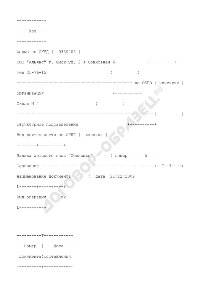 Заказ - отборочный лист. Унифицированная форма N ТОРГ-8 (пример заполнения). Страница 1
