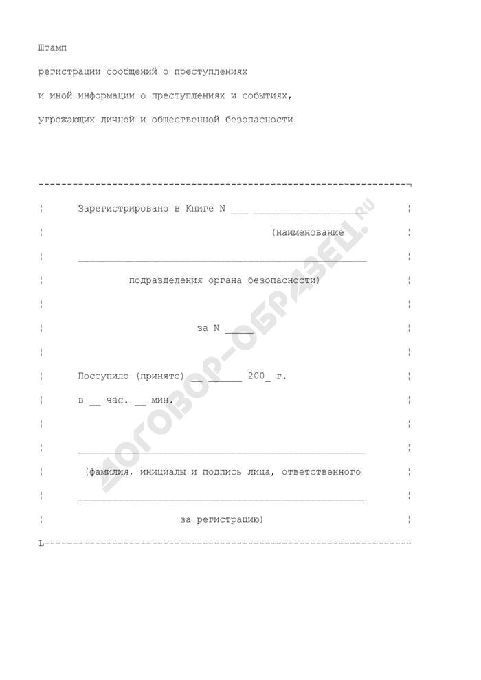 Штамп регистрации сообщений о преступлениях и иной информации о преступлениях и событиях, угрожающих личной и общественной безопасности. Страница 1