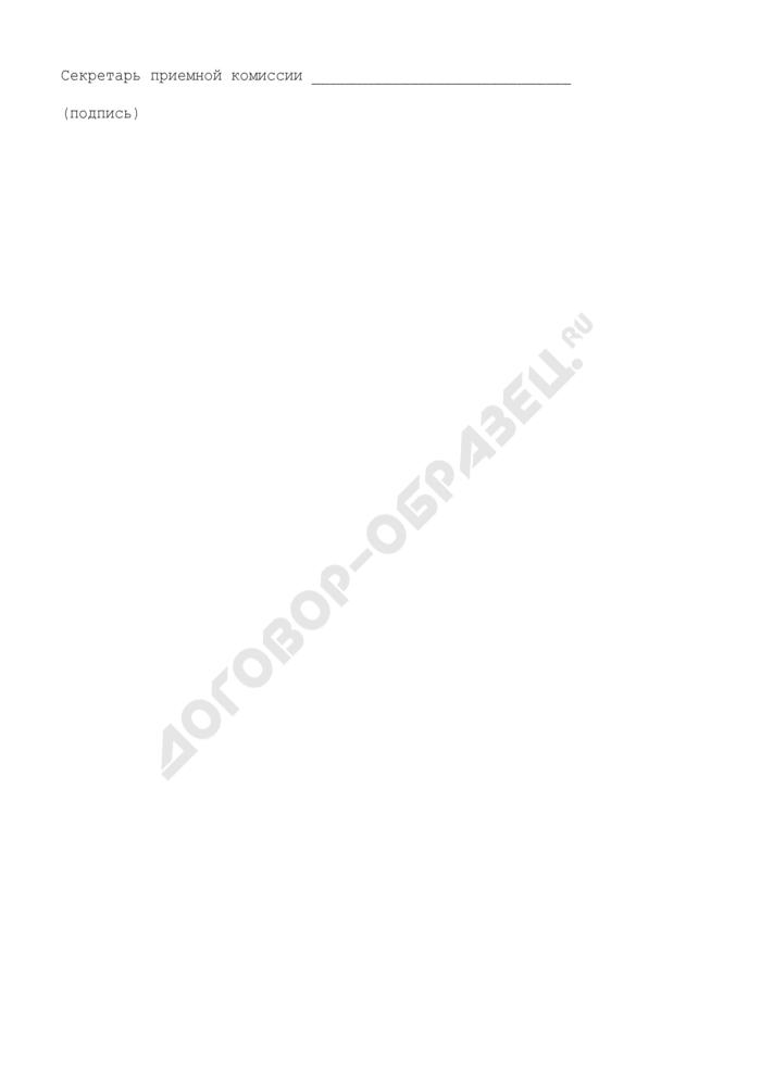 Экзаменационный лист кандидата в военное образовательное учреждение профессионального образования Федеральной службы охраны Российской Федерации. Страница 3