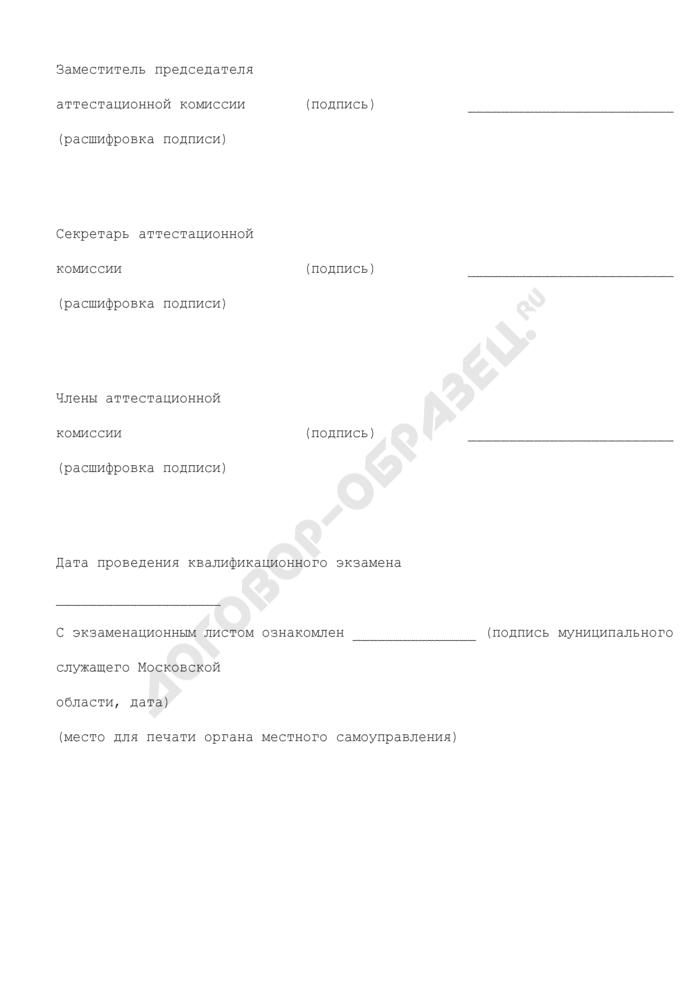 Экзаменационный лист муниципального служащего Московской области. Страница 3