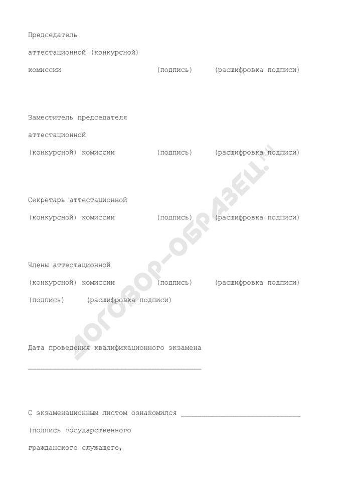 Экзаменационный лист государственного гражданского служащего Российской Федерации. Страница 3