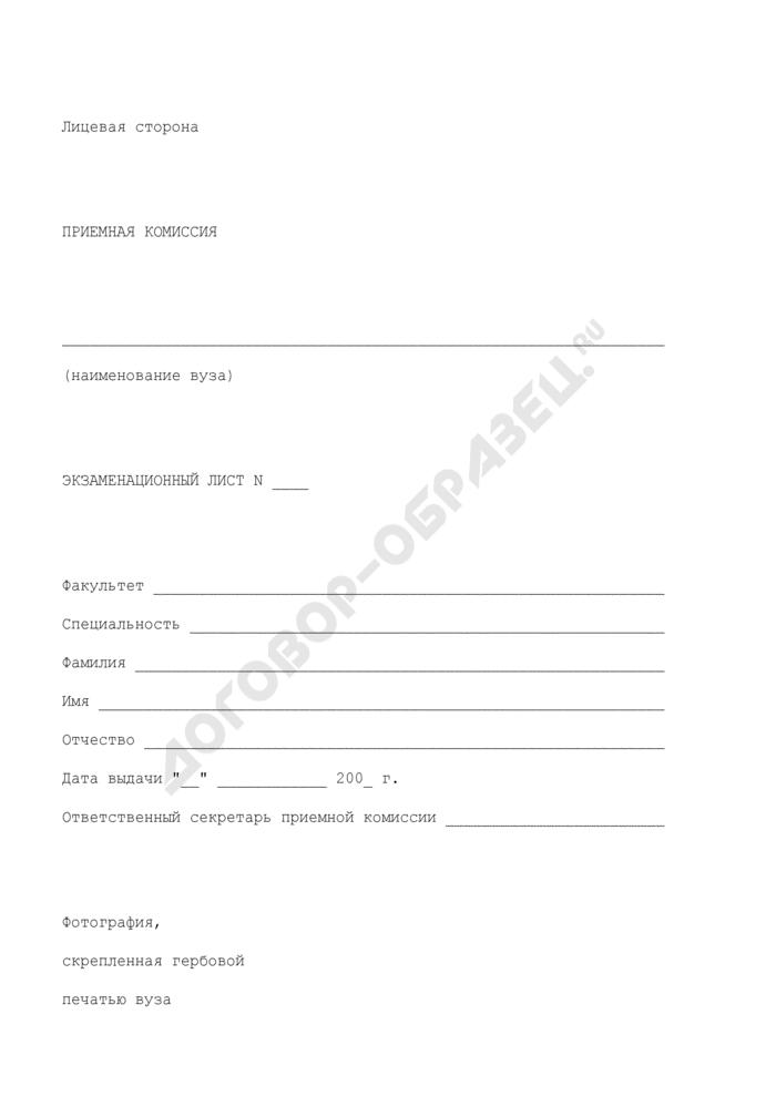 Экзаменационный лист кандидата на зачисление в военные образовательные учреждения высшего профессионального образования Министерства обороны Российской Федерации, в которых предусмотрена подготовка кадров для внутренних войск, и в военные образовательные учреждения высшего профессионального образования внутренних войск Министерства внутренних дел Российской Федерации. Страница 1