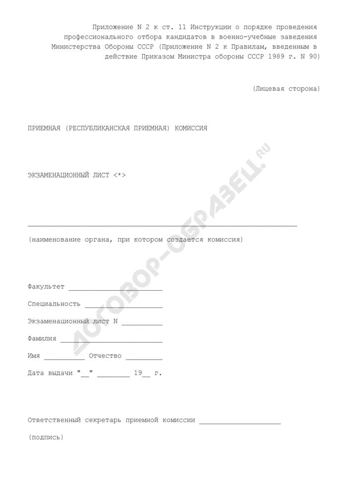 Экзаменационный лист кандидата в военно-учебное заведение Министерства обороны СССР. Страница 1
