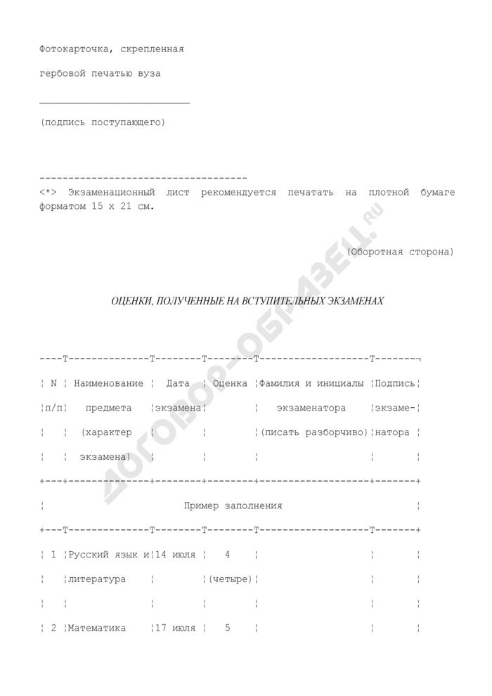 Экзаменационный лист кандидата в военно-учебное заведение Министерства обороны СССР. Страница 2
