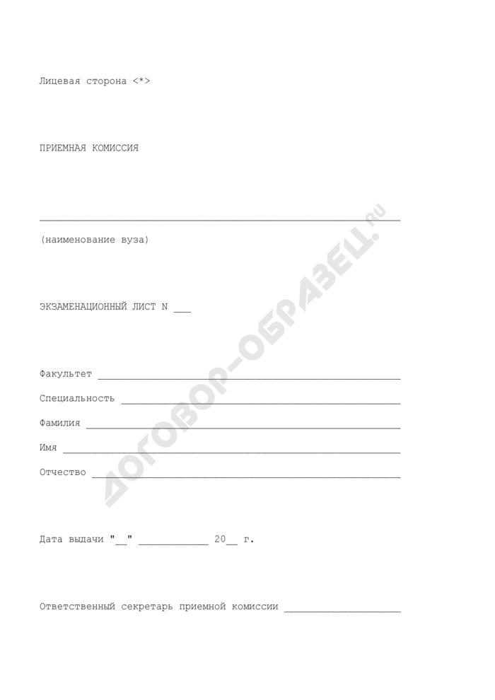 Экзаменационный лист поступающего в военно-образовательное заведение. Страница 1