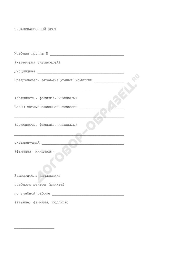 Экзаменационный лист учебной группы учебного центра (учебного пункта) территориального органа уголовно-исполнительной системы. Страница 1