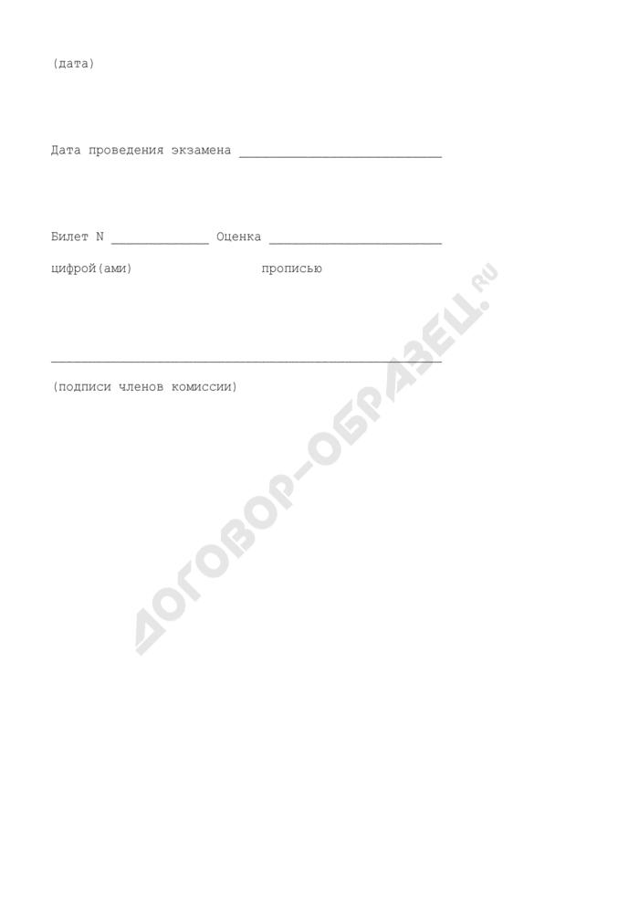 Экзаменационный лист учебной группы учебного центра (учебного пункта) территориального органа уголовно-исполнительной системы. Страница 2