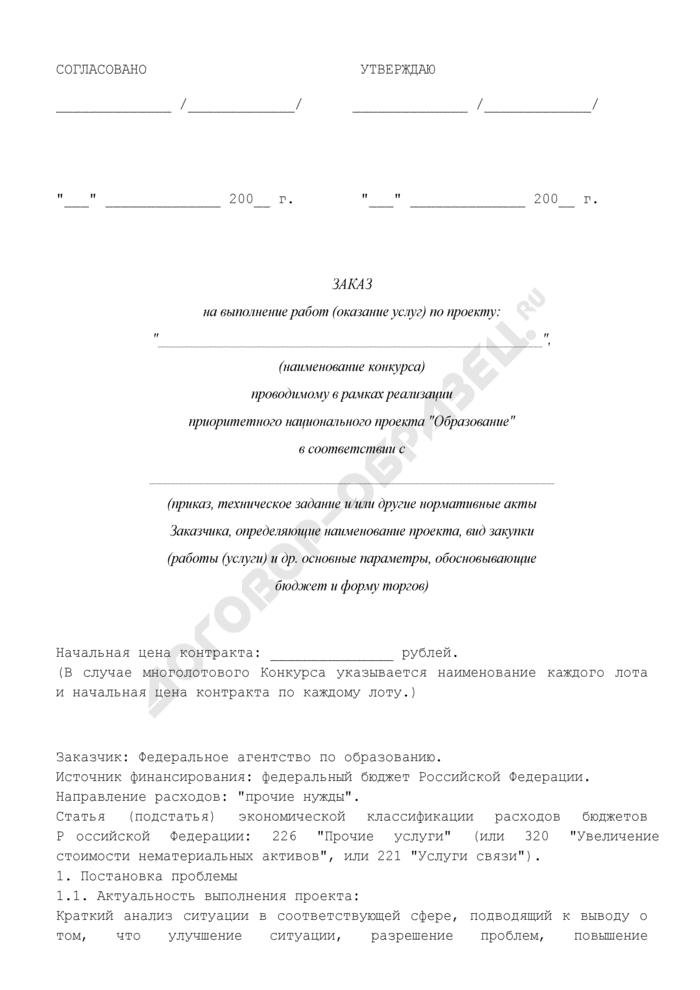 """Заказ на выполнение работ (оказание услуг) по проекту, проводимому в рамках реализации приоритетного национального проекта """"Образование. Страница 1"""