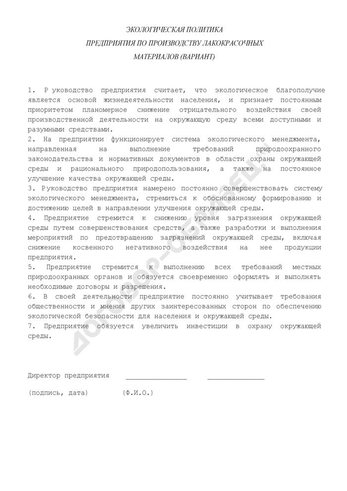 Экологическая политика предприятия по производству лакокрасочных материалов в городе Москве (Вариант). Страница 1