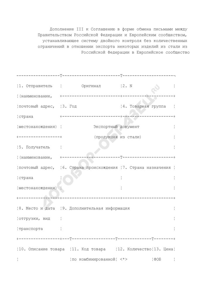 Экспортный документ (продукция из стали). Страница 1