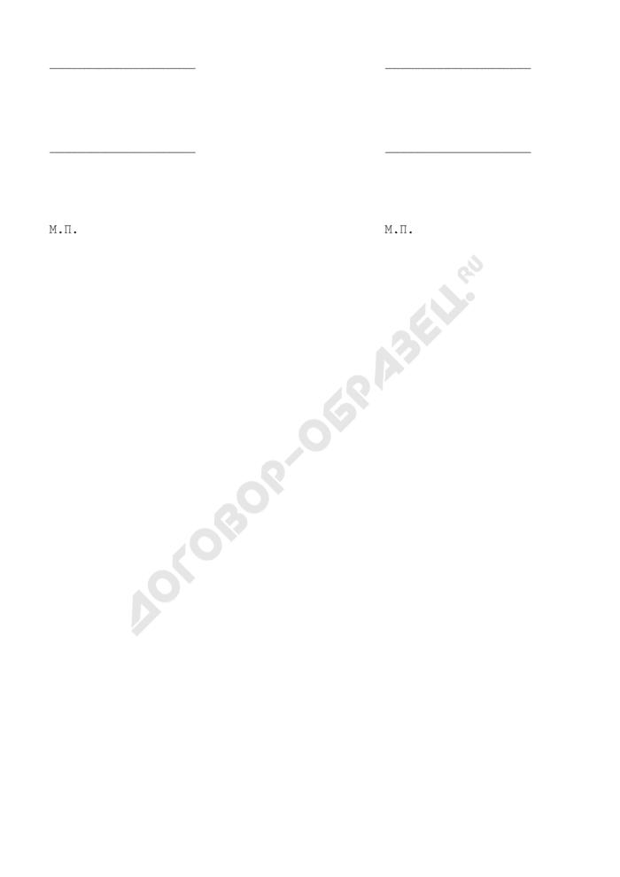 Заказ на выставочное оборудование (приложение к договору аренды выставочного оборудования). Страница 3
