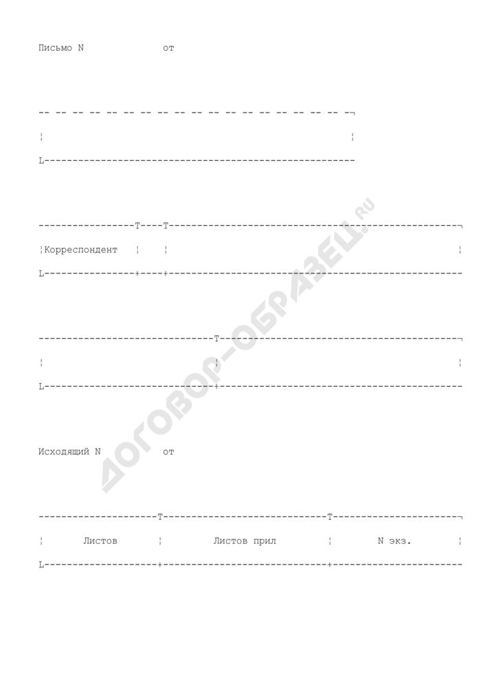 Электронная карточка документа в системе электронного документооборота Росприроднадзора. Страница 1