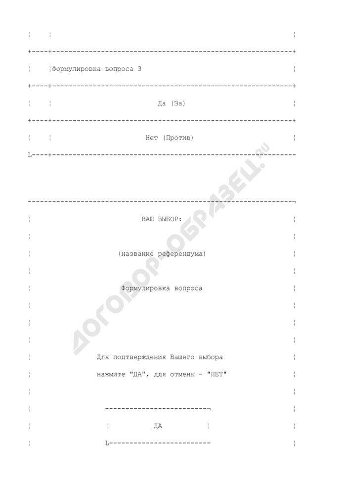 Электронный бюллетень для голосования на референдумах, проводимых на территории Российской Федерации. Страница 2