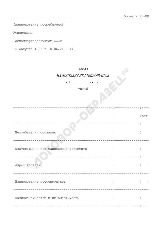 Заказ на доставку нефтепродуктов. Форма N 21-НП. Страница 1