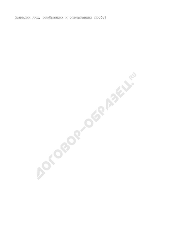 Этикетка на отобранную пробу нефтепродукта. Форма N 19-НП. Страница 2