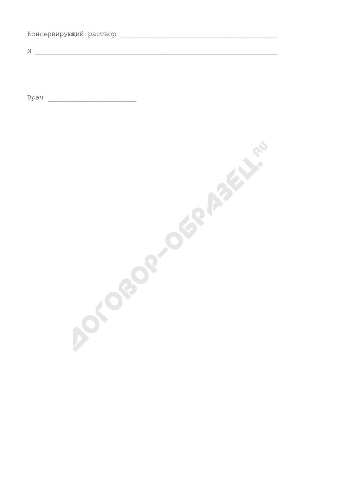 Этикетка на флакон с костным мозгом, заготовленным для замораживания. Форма N 034/у. Страница 2