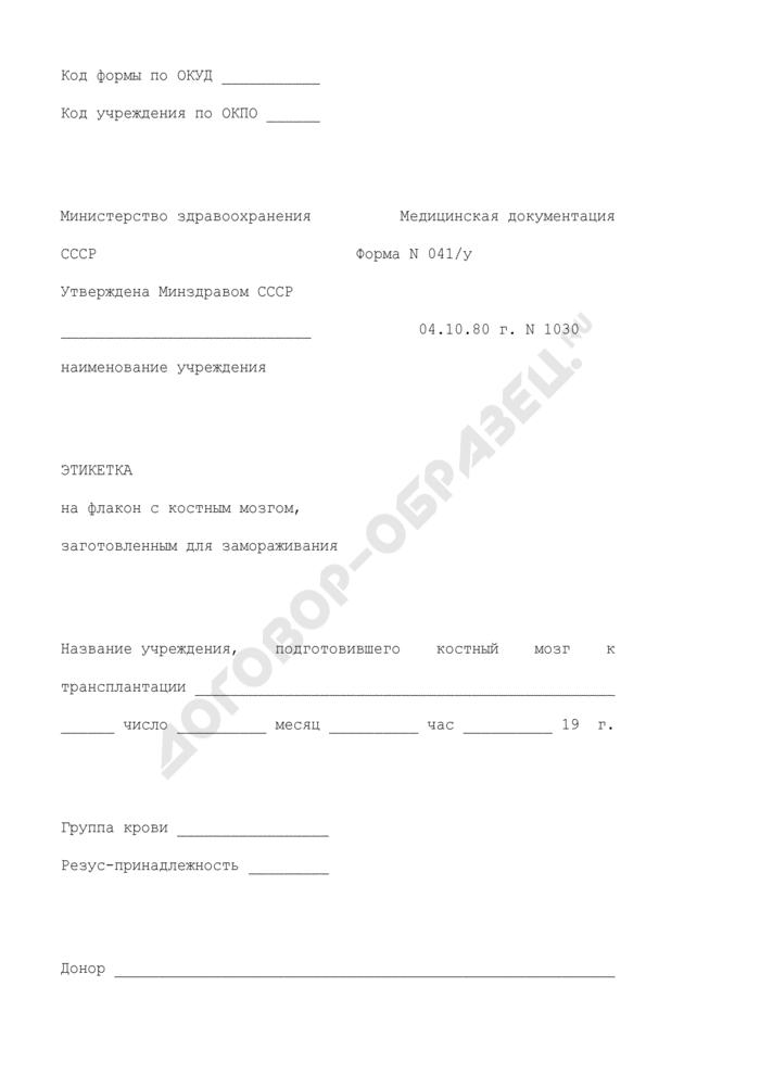 Этикетка на флакон с костным мозгом, заготовленным для замораживания. Форма N 041/у. Страница 1