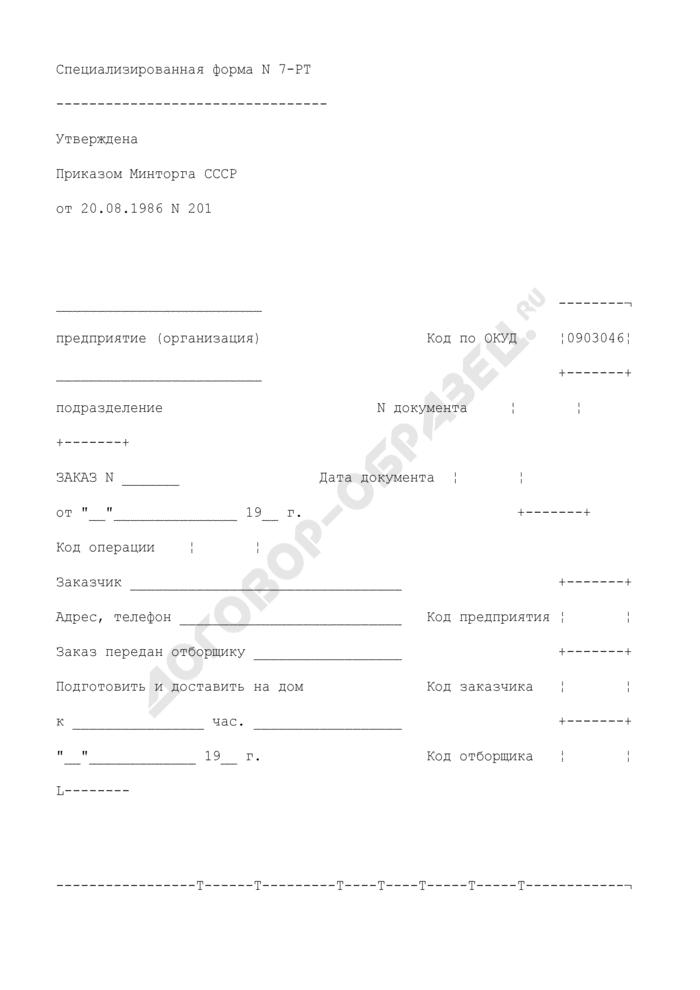 Заказ на доставку. Специализированная форма N 7-РТ. Страница 1