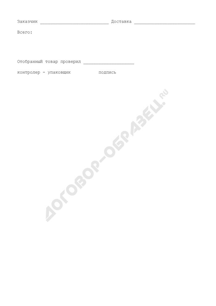 Заказ на доставку. Специализированная форма N 7-РТ. Страница 3
