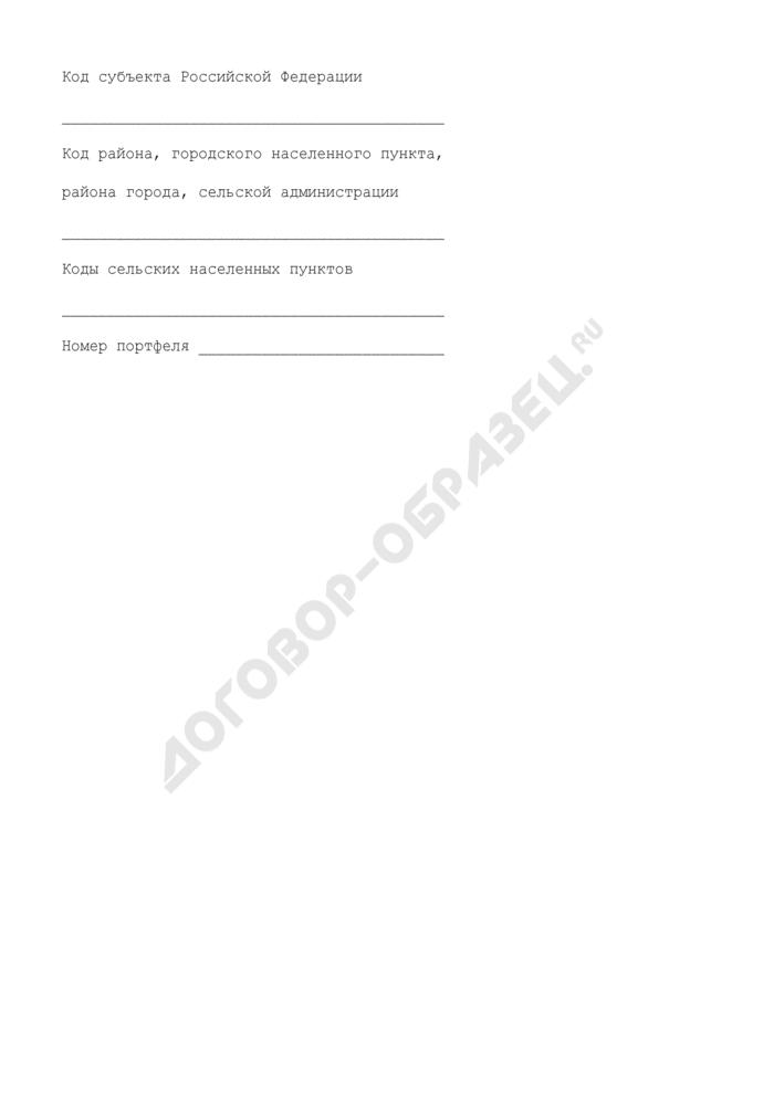 Ярлык в портфель переписчика. Страница 2