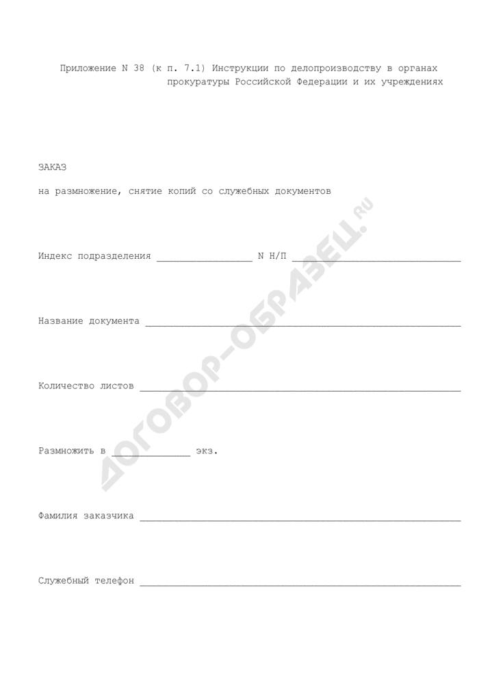 Заказ на размножение, снятие копий со служебных документов в органах прокуратуры Российской Федерации. Страница 1