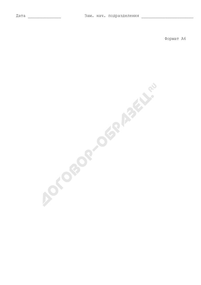Заказ на размножение, снятие копий со служебных документов в органах прокуратуры Российской Федерации. Страница 2