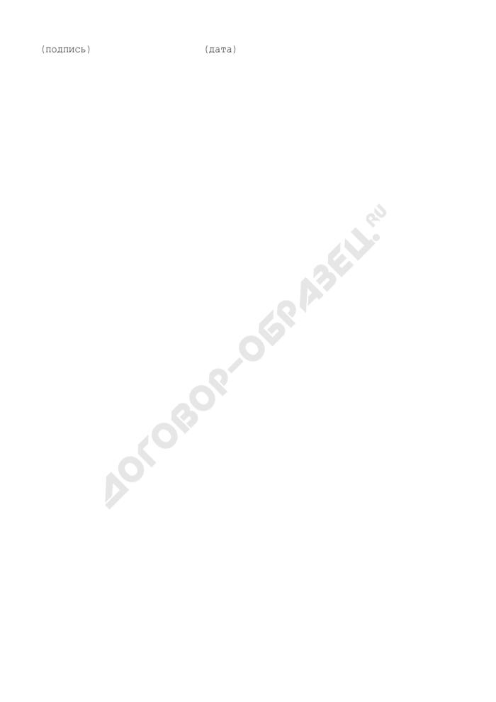 Заказ на тиражирование документов в копировально-множительном бюро в арбитражном суде Российской Федерации (первой, апелляционной и кассационной инстанциях). Страница 2