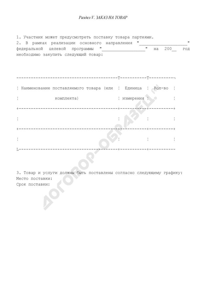"""Заказ на товар (партию товара) по проекту, проводимому в рамках приоритетного национального проекта """"Образование. Страница 1"""