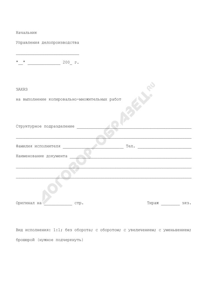 Заказ структурного подразделения Федеральной службы судебных приставов на выполнение копировально-множительных работ. Страница 1